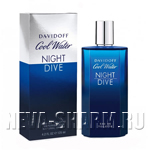 Davidoff Cool Water Night Dive Man (Давидофф Кул Вотер Найт Дайв Мэн)